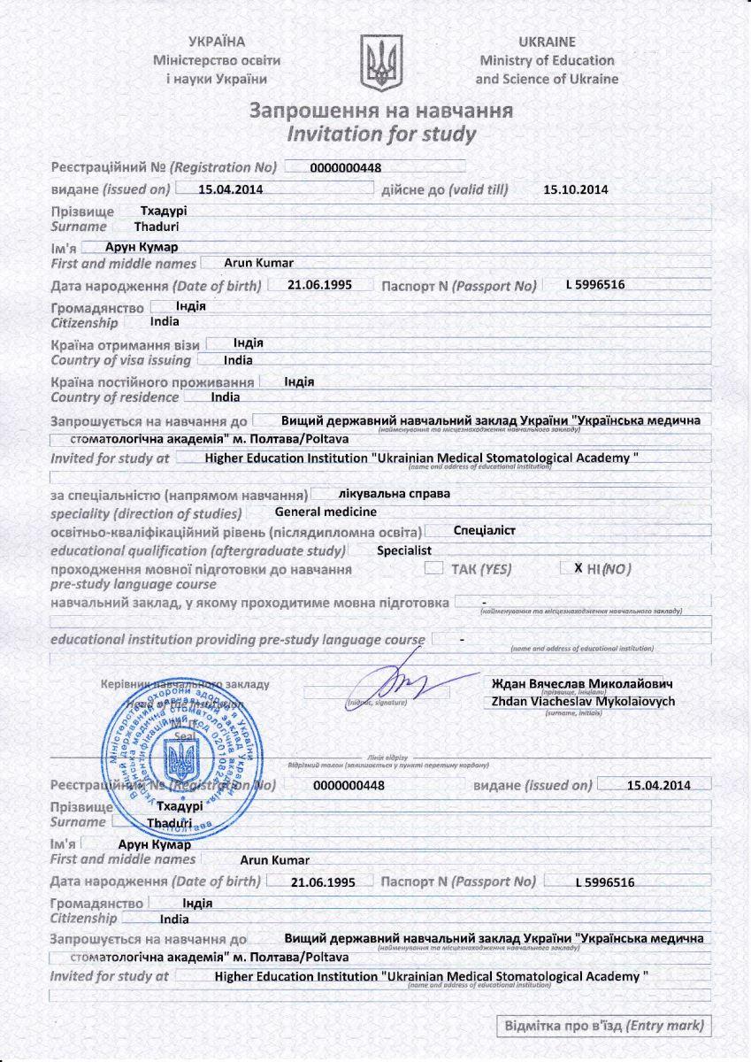 Study in ukraine ukrainian education center invitation letter stopboris Gallery