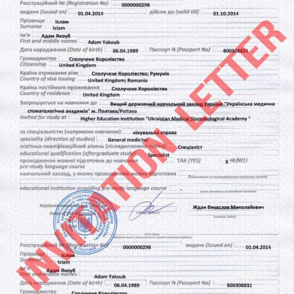 Czech republic visa for ukrainian takvim kalender hd invitation letter romania images invitation sample and stopboris Image collections